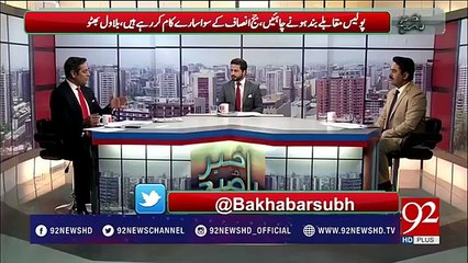 Khawar Ghumman comments on Bilawal's statement regarding Chief Justice