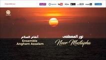 Ensemble Angham Assalam - Music angham salam (6),  موسيقى ,  من أجمل أناشيد , فرقة أنغام السلام