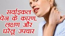 Cervical Pain's Reason And Home Remedy | गर्दन के दर्द के लिए घरेलू उपाय | BoldSky