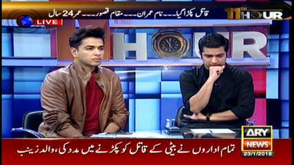11th Hour 23rd January 2018