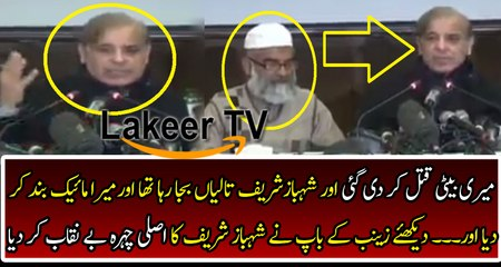 Zainab's Father Revealed The Real Face of Shahbaz Sharif