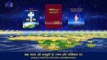Hindi Christian Song   परमेश्वर के वचनों का एक भजन   राजा की तरह हमारा परमेश्वर करता है राज