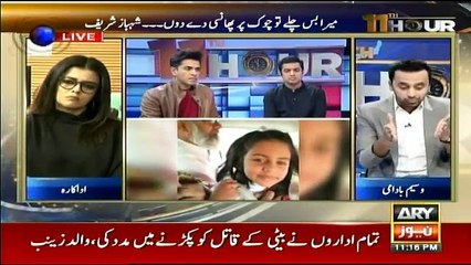 11th Hour - 23rd January 2018