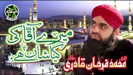 Farhan Qadri - Mere Aqa Ki Kia Shaan Hai - New Naat 2018 - Safa Islamic