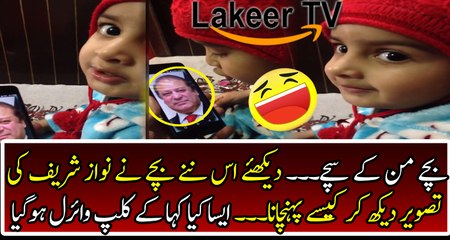 What A Cute Remarks From a Child for Nawaz Sharif