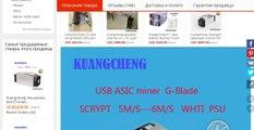 G-blade Scrypt Litecoin ASIC miner шахтера ASIC miner Майнинг mining aliexpress