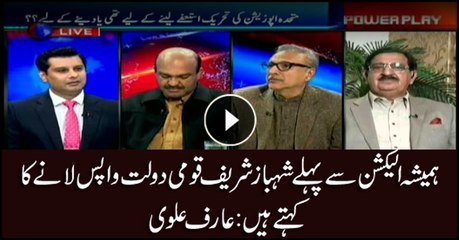 Arif Alvi says Shehbaz Sharif has the habit of making tall claims before election