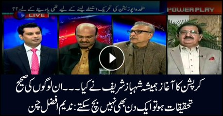 Shahbaz Sharif started corruption, says PPP leader