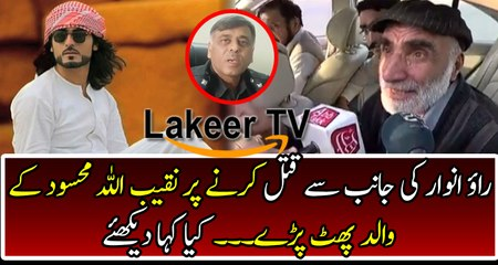 Exclusive Talk with Father of Naqeeb Ullah