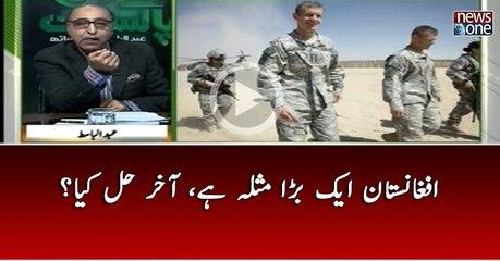 Afghanistan Ek Bara Masla Hai, Akhir Hal Kiya