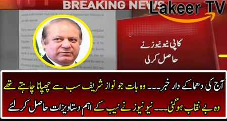 News Channel Got Top Secret of Nawaz Sharif
