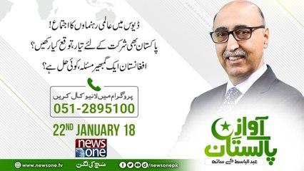 Awaz-E-Pakistan |  22 January-2018 | NawazSharif | Achakzai |