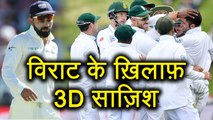 India vs South Africa 3rd Test: South Africa's 3D plan against Virat Kohli and team | वनइंडिया हिंदी