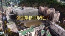 [뉴스큐 이슈스토리] 성신여대, '성신대학교' 되나? / YTN