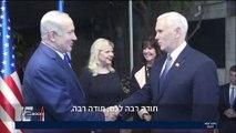 Décryptage du discours de Mike Pence à la Knesset