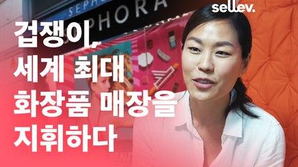 크리에이티브 디렉터 이보영 / 겁쟁이, 세계 최대 화장품 매장을 지휘하다