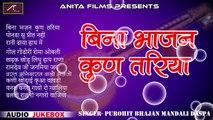 मारवाड़ी देसी भजन वीणा   Marwadi Desi Bhajan Old   बिना भजन कुण तरिया - Bina Bhajan Kun Tariya   FULL Audio Jukebox   Mp3   Anita Films - Latest Song   Online Bhajans   Rajasthani New Songs 2018