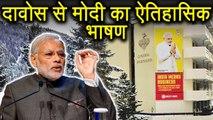 PM Narendra Modi Speech at World Economic Forum Plenary Session, Davos   वनइंडिया हिन्दी