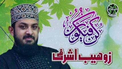 Zohaib Ashrafi - Kun Faya Kun - New Naat 2018 - Safa Islamic