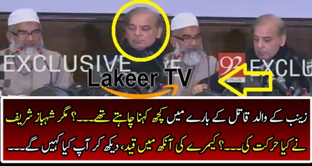 Shahbaz Sharif Did Such a Cheap Act During Zainab Father Talk