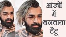 Tattoographer Karan is the first Indian to get his eyeball tattooed । वनइंडिया हिंदी
