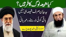 Molana Tariq Jameel Latest Bayan About Shia People Are Kafir or Muslim - 26 September 2017