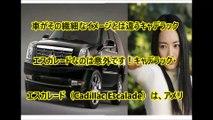 【衝撃】女性芸能人の愛車!