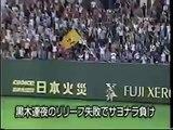 【プロ野球】千葉ロッテマリーンズの18連敗の軌跡【日本記録】