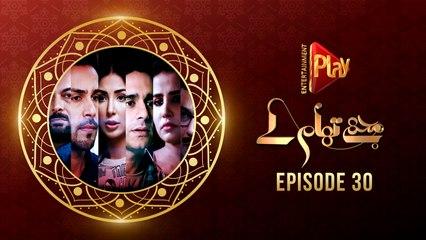 Mujhy Thaam Ley Episode 30