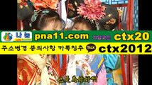 나눔로또 파워볼 분석 ● 연결 : pna11.com●가입코드:ctx20▶kakao:ctx2012