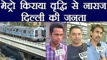 Delhi Metro: Public reaction on Metro fare price hike | वनइंडिया हिंदी