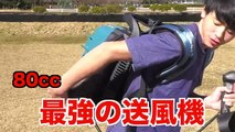 100 mph Bicycle Challenge with Jet Motor Backpack