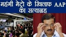 Delhi Metro: Aam Aadmi Party on Satyagraha against fare Hike of Delhi Metro । वनइंडिया हिंदी