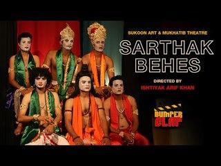 """SARTHAK BAHAS"" A satirical Play by the director of ""Shadows of Othello"" Isteyak Arif Khan"
