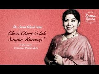 "Dr. Soma Ghosh sings ""Chori Chori Solah Singar Karungi"" in the semi-classical Dadra Style"