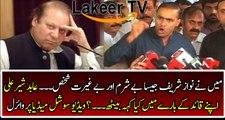 Abid Sher Ali Intense Words for Nawaz Sharif