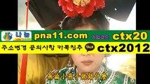 나눔로또 파워볼  ▣ 홈피: pna11.com●가입코드:ctx20▶kakao:ctx2012