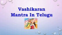 vashikaran mantra in telugu।♤।♤o9928342752।♤।♤ - video