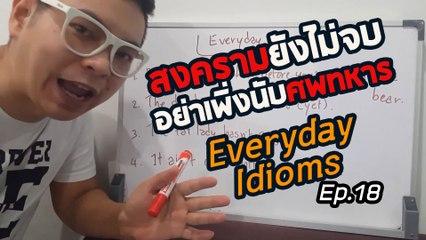 สงครามยังไม่จบ อย่าเพิ่งนับศพทหาร   Everyday Idioms Ep.18   Ajarn Pie
