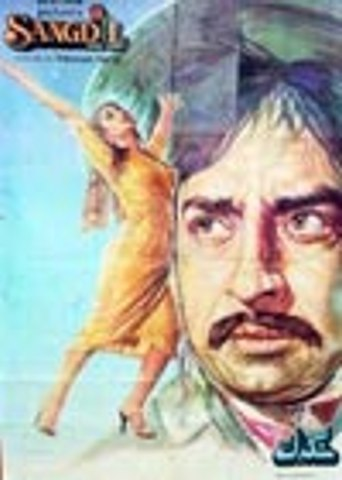 Aao Na Pyar Karen - Nazia Hassan sings for Babra Shareef - Film Sangdil