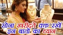 Dhanteras: सोना खरीदते वक्त रखें इन बातों का ध्यान   Tips to Buy Gold Jewellery   Boldsky