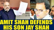 Amit Shah defends his son Jay Shah, says if have proof approach court | Oneindia News