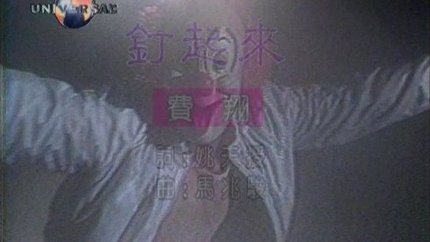 Kris Fei - Ding Qi Lai