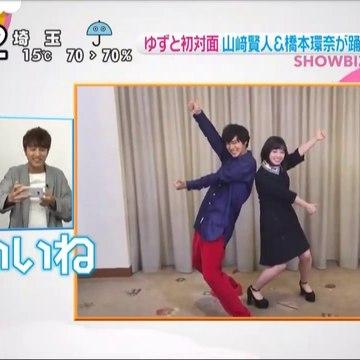 [HD] 20171013 ZIP! 山﨑賢人 & 橋本環奈 & ゆず Cut