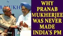 Pranab Mukherjee reveals why he was not made Prime Minister | Oneindia News