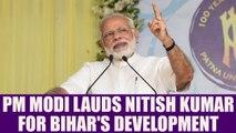 PM Modi in Bihar : Lauds CM Nitish Kumar for commitment towards development | Oneindia News