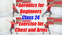 Aerobics Dance for beginners - Class 24 | Aerobics Exercise for chest and arms | Boldsky