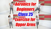Aerobics Dance for beginners - Class 25 | Aerobics exercise for upper arms | Boldsky