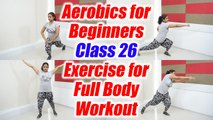 Aerobics Dance for beginners - Class 26 | Aerobics exercise for full body Workout | Boldsky