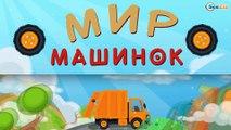 Мусоровоз Уборкин Мультики про машинки Планета Мусоровозов Машинка Оборотень Серия 6